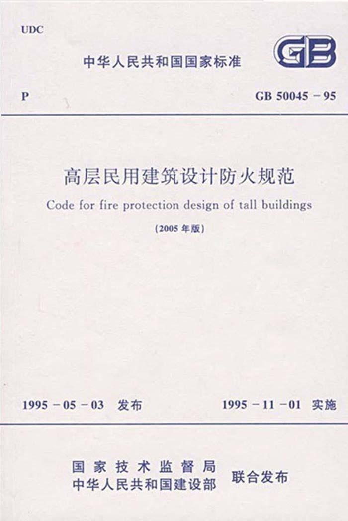 高层建筑设计防火规范图片