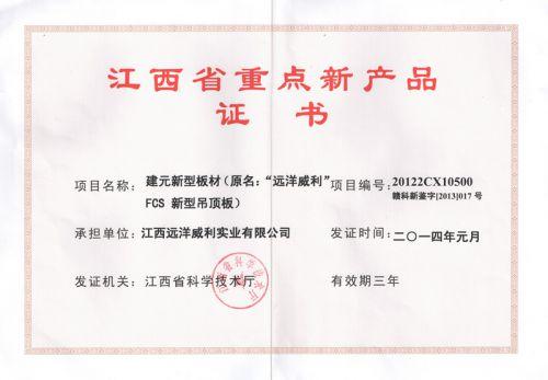 江西省重点新产品证书(3)