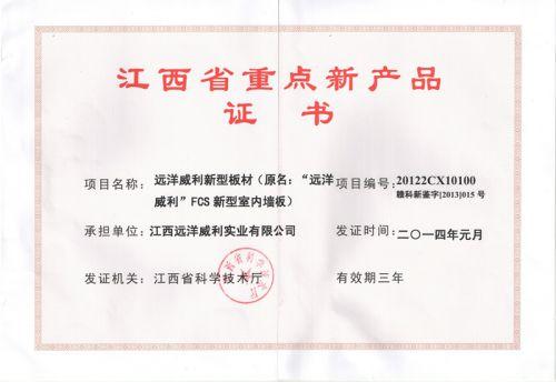 江西省重点新产品证书(4)
