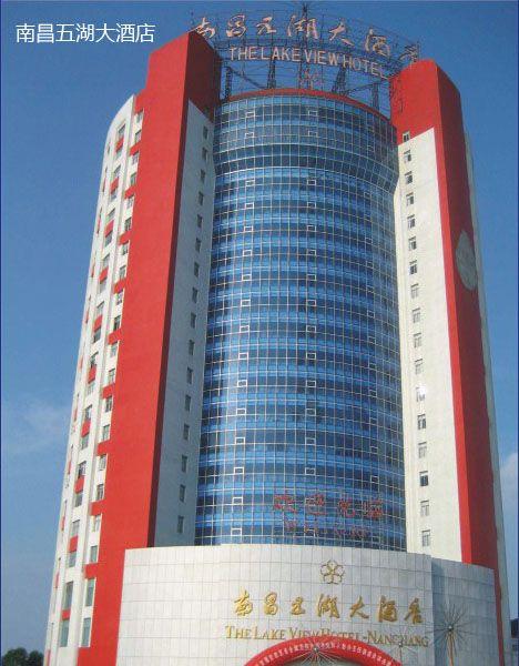 南昌五湖大酒店
