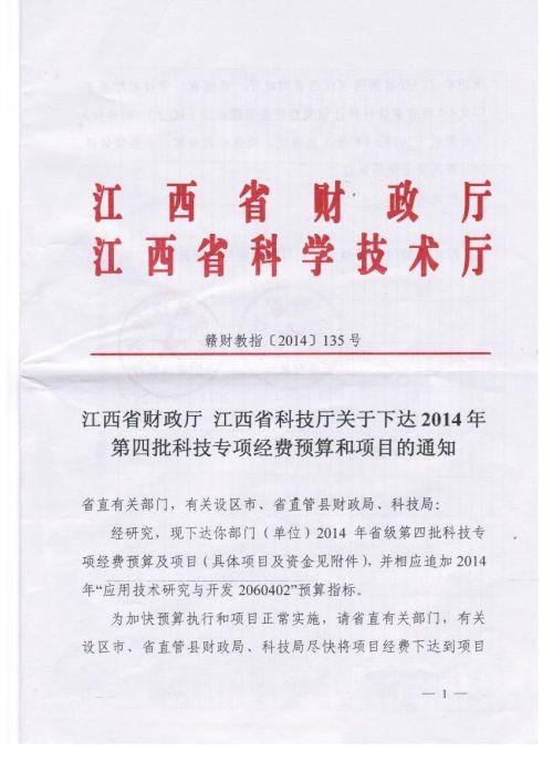 江西省节能减排示范企业