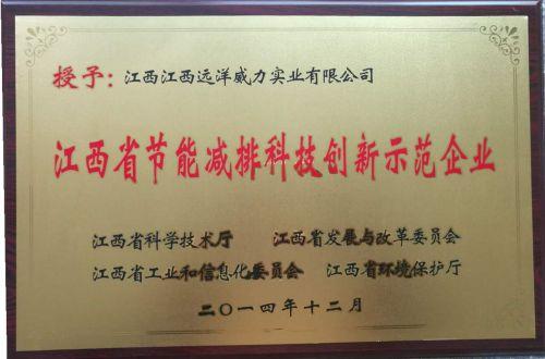 江西省节能减排科技创新示范企业