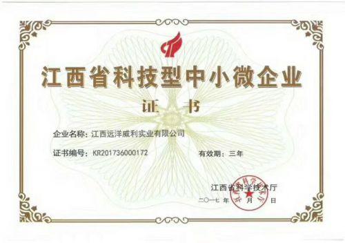 江西省科技型中小微企业