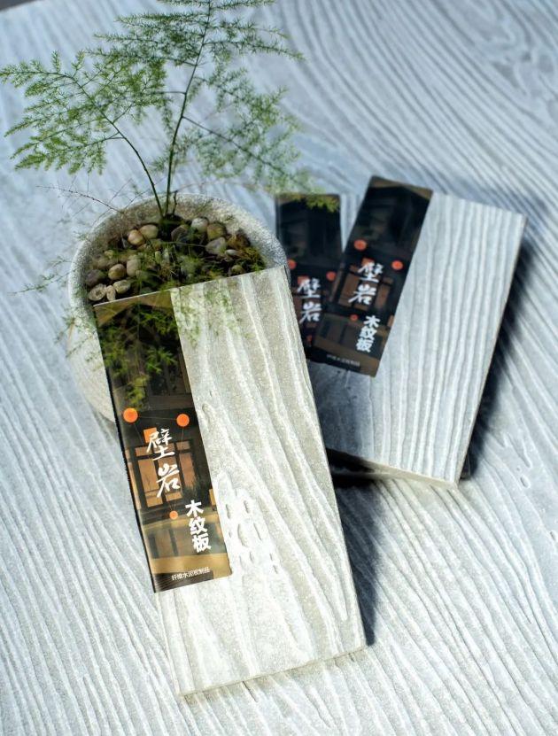 壁岩®木纹板