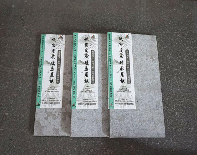 低密度灰硅基层板